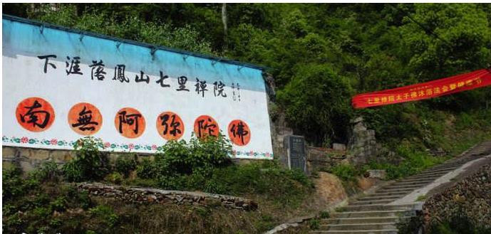 落凤山的传说故事 科圣墨子的故里