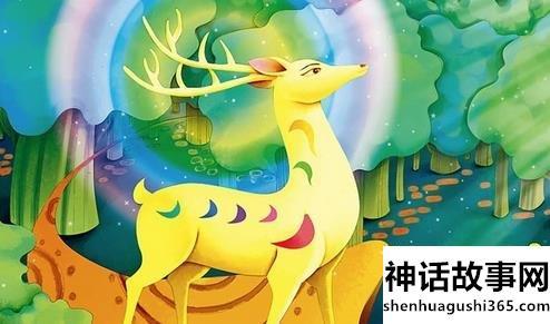 九色鹿的故事