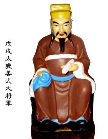 戊戌太岁姜武大将军