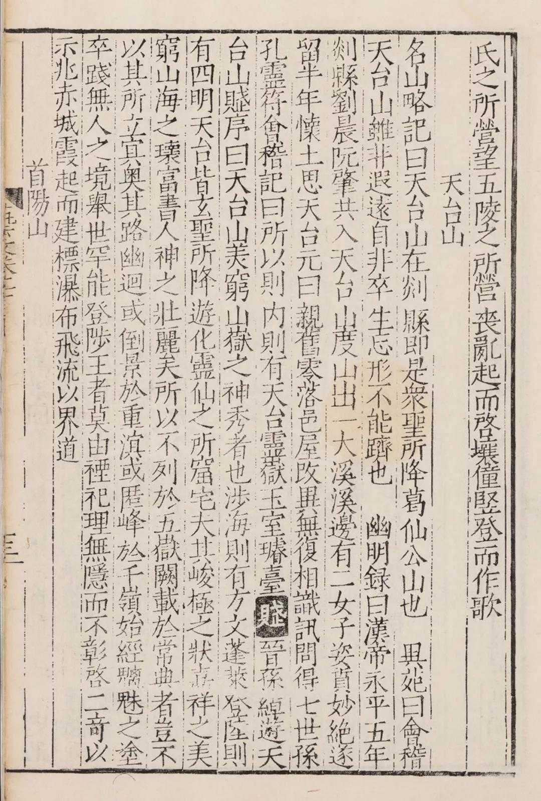 """揭开刘晨阮肇游天台遇仙传说的""""前世今生"""""""
