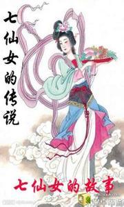 董永和七仙女的神话传说