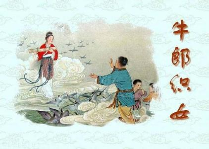牛郎织女的故事