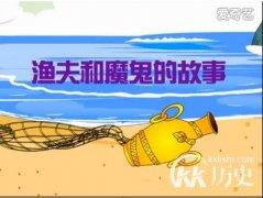 中国民间故事:渔夫和魔鬼的故事