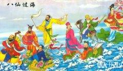 八大碗的由来 八仙过海和八大碗的传说