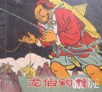 民间传说:龙伯钓鳌的真正主人公是谁?