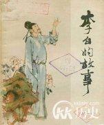 关于李白的传说:李太白跳月的故事