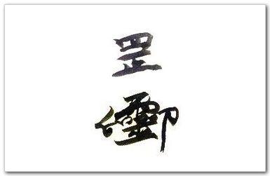 道教符咒中符头、符胆、符脚的写法